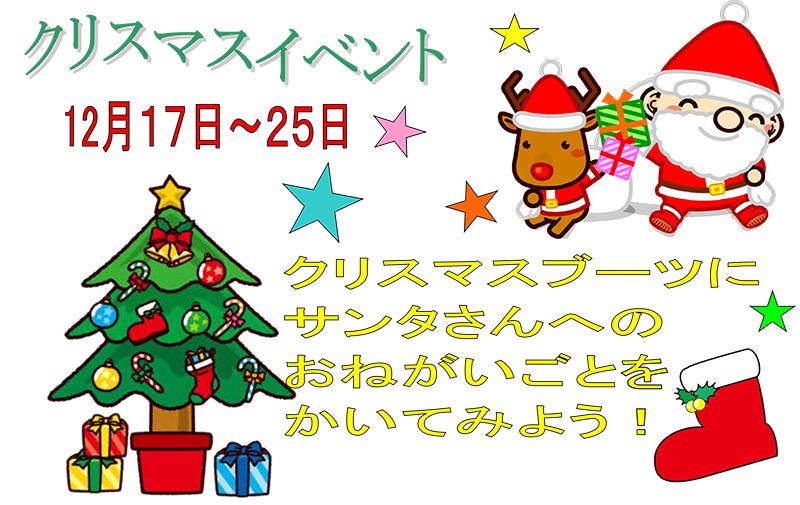 クリスマスイベント
